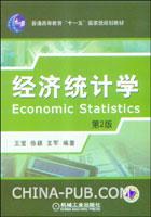经济统计学(第2版)