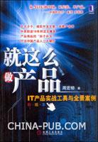 就这么做产品:IT产品实战工具与全景案例(彩插本)(china-pub全国首发)(09年度畅销榜NO.6)