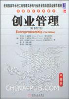 (特价书)创业管理(原书第7版)