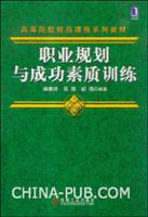 (特价书)职业规划与成功素质训练