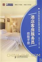 (特价书)酒店客房服务员技能手册