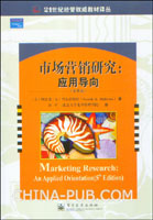 (特价书)市场营销研究:应用导向(第5版)