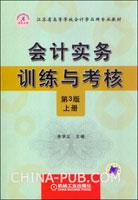会计实务训练与考核(第3版)(上下册)