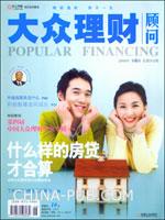 大众理财顾问(2009年第6期 总第312期)