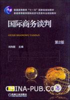 国际商务谈判(第2版)