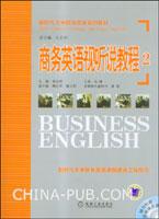 商务英语视听说教程.2(附光盘)