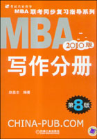 2010版MBA联考同步复习指导系列:写作分册(第8版)