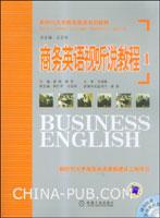 商务英语视听说教程.1(附光盘)
