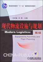 现代物流设施与规划(第2版)