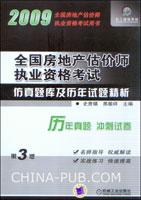 2009全国房地产估价师执业资格考试仿真题库及历年试题精析(第3版)