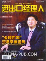 进出口经理人(2009年第6期.总第429期)