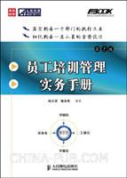 (特价书)员工培训管理实务手册(第2版)