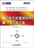 (特价书)职业生涯规划管理实务手册