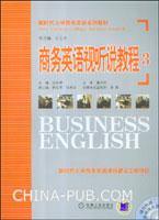 商务英语视听说教程.3(附光盘)