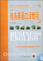 商务英语口译教程(附光盘)
