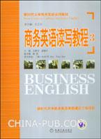 商务英语读写教程.3