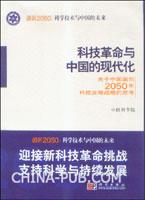 (特价书)科技革命与中国的现代化:关于中国面向2050年科技发展战略的思考