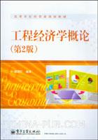 (特价书)工程经济学概论(第2版)