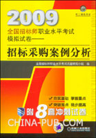2009全国招标师职业水平考试模拟试卷:招标采购案例分析
