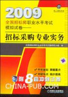 2009全国招标师职业水平考试模拟试卷:招标采购专业实务