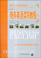 商务英语读写教程.5(附光盘)
