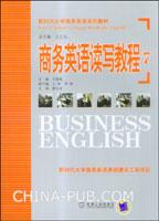 商务英语读写教程.7(附光盘)