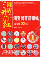 (特价书)网店开门红:淘宝网开店赚钱必知100招