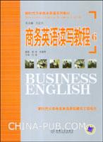 商务英语读写教程.6(附光盘)