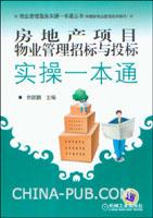 房地产项目物业管理招标与投标实操一本通