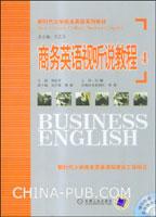 商务英语视听说教程.4(附光盘)