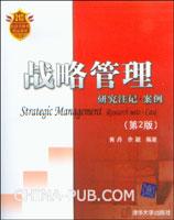 战略管理:研究注记.案例(第2版)