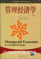 管理经济学(第6版)