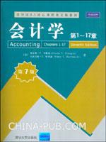 会计学(第1-17章)(第7版)(英文影印版)
