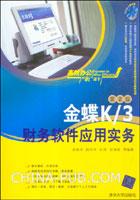 金蝶K/3财务软件应用实务(第2版)(附光盘)