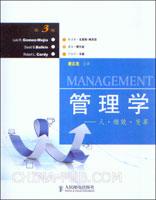 管理学--人.绩效.变革(第3版)