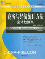 (特价书)商务与经济统计方法:全球数据集(英文影印版.原书第13版)