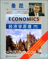 经济学原理(第4版 英文影印版)
