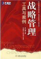 (特价书)战略管理工具与案例
