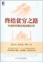 终结贫穷之路:中国和印度发展战略比较(china-pub全国首发)