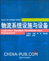 物流系统设施与设备
