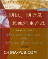 (特价书)期权、期货及其他衍生生产品(第6版)