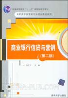 商业银行信贷与营销(第二版)