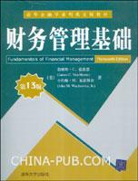 财务管理基础(第13版 英文影印版)