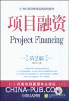 项目融资(第2版)