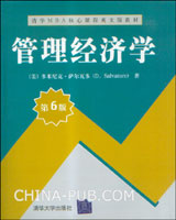 管理经济学(第6版 英文影印版)