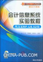 会计信息系统实验教程(用友ERP-U8.52版)(附光盘)