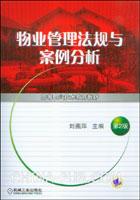 物业管理法规与案例分析(第2版)