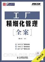 (特价书)工厂精细化管理全案(附光盘)