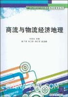 商流与物流经济地理