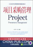 项目采购管理